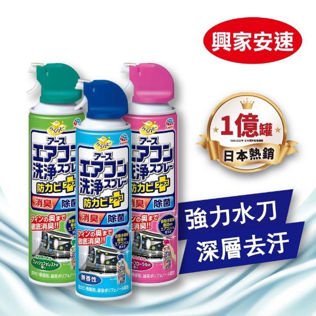 【興家安速】抗菌免水洗冷氣清洗劑 420mlx3入(三種香味任選)