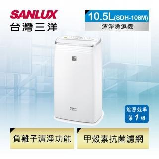 【SANLUX 台灣三洋】10公升一級能效除濕機(SDH-106M)