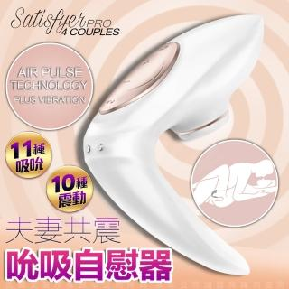 【Satisfyer】PRO 4 COUPLES 烈火情人 夫妻共震吮吸器