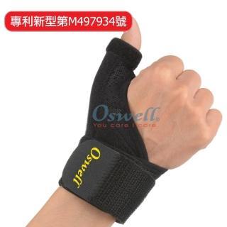 【oswell】S-26專業三支架護指(固定肌肉拉傷或韌帶扭傷)