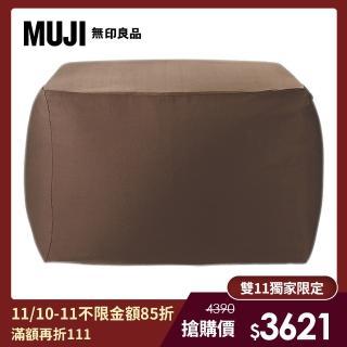 【MUJI 無印良品】懶骨頭沙發(深棕椅套)