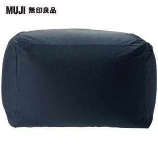 【MUJI 無印良品】懶骨頭沙發(深藍椅套)