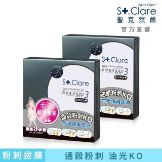 【St.Clare 聖克萊爾】粉刺速淨MP3-竹炭控油(二入組)