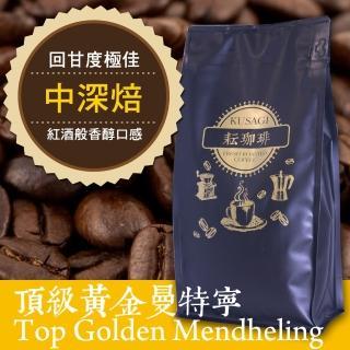 【耘珈琲】頂級黃金曼特寧咖啡豆 半磅(225g/包)
