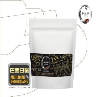 【LODOJA 裸豆家】巴西日曬莊園咖啡豆(半磅)