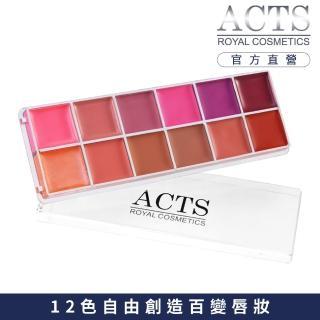 【ACTS 維詩彩妝】12色專業唇彩盤
