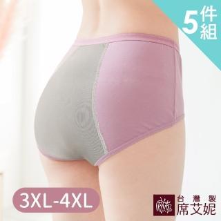 【席艾妮SHIANEY】女性超加大尺碼 竹炭防水布 夜用型 生理褲 3XL/4XL 微笑MIT台灣製(5件組)