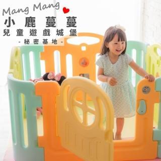 【Mang Mang 小鹿蔓蔓】兒童遊戲圍欄(秘密基地)