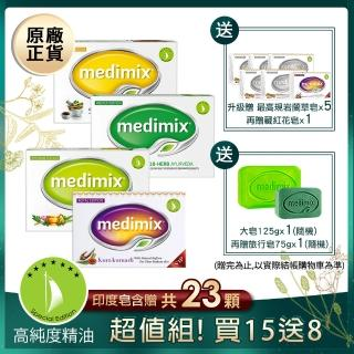 【Medimix】印度原廠草本精油美肌皂15入(贈藏紅花皂*1及旅行皂*1)/