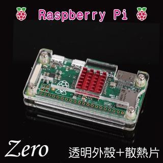 【樹莓派Raspberry