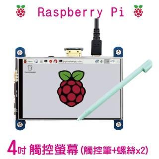 【樹莓派Raspberry Pi】4吋觸控螢幕 觸控筆加螺絲2個(4吋電阻屏IPS屏 樹莓派)