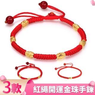 【I-Shine】精鍍18K金-六合轉運-男女開運幸運金色轉珠紅繩手鍊(3款)