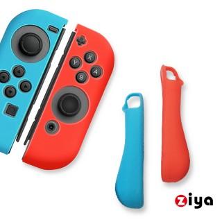 【ZIYA】任天堂  Switch 副廠 Joy-Con 手把矽膠保護套(雙色弧形款)