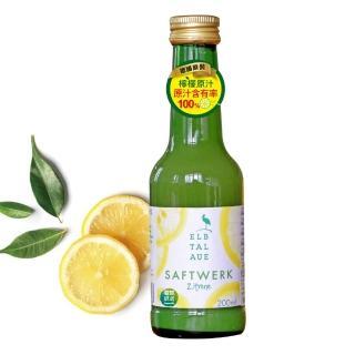 【河谷鳥】德國有機檸檬汁200ml(採用黃色西西里檸檬)