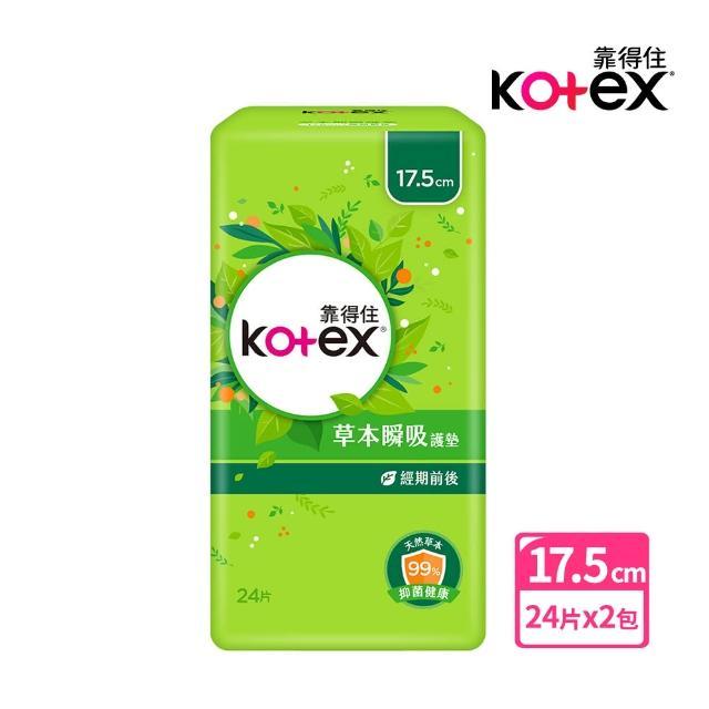 【靠得住】草本瞬吸墊草本香17.5公分24片x2包/組/