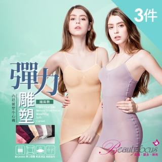 【BeautyFocus】3件組/高透網彈力舒適內搭塑身衣(2442細肩款)