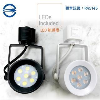 小鋼炮 9W7燈 LED商用軌道燈軌道燈(內部燈珠使用德國OSRAM原廠授權零件)