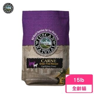 【Tuscan Natural 托斯卡】無穀天然貓糧(火雞肉+雞肉+蔬果)15lb/6.8kg(贈 外出試吃包*6)