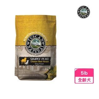 【Tuscan Natural 托斯卡】經典配方犬糧(雞肉+米)5lb/2.26kg(贈 外出試吃包*3)