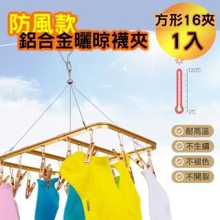 【防風設計】鋁合金曬晾襪夾-方形16夾(1入-5色任選)