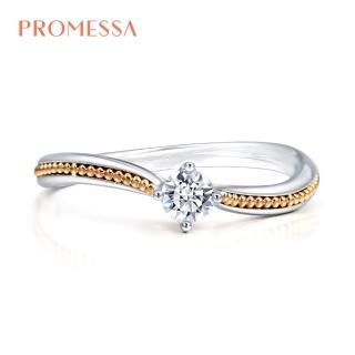 【點睛品】Promessa 情繫永恆 18分八心八箭鑽石戒指