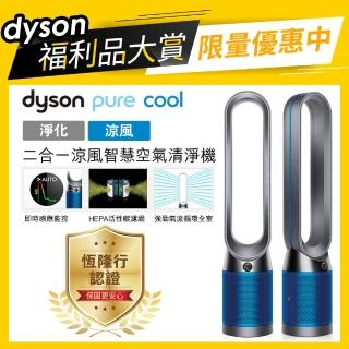 【dyson 戴森 限量福利品】dyson Pure Cool  TP04 智慧空氣清淨機/風扇(鐵藍色)