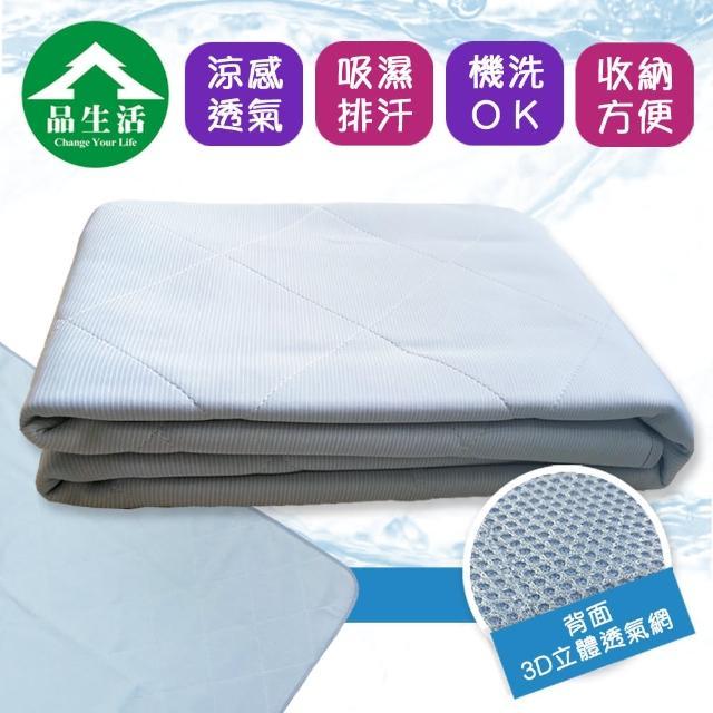 【品生活】日本熱銷3D透氣冰涼墊可機洗(單人90X90cm)/