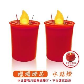 【春佰億】二代水點燈 LED專利蓮花款專用蠟燭燈芯(替換燈芯1對2支)