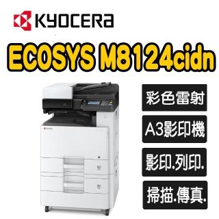 【KYOCERA 京瓷】ECOSYS M8124cidn彩色A3多功能影印機