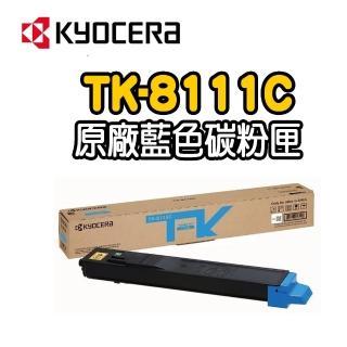【KYOCERA 京瓷】ECOSYS M8124cidn原廠藍色碳粉匣(TK 8111C)