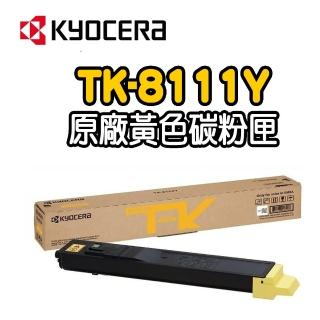 【KYOCERA 京瓷】ECOSYS M8124cidn原廠黃色碳粉匣(TK 8111Y)