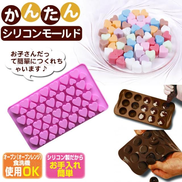 【kiret】矽膠 巧克力模具-愛心款56連-果凍/冰塊模具/盒(矽膠模具 巧克力模型 手工皂模 冰模)