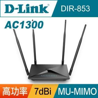 【D-Link】友訊★DIR-853 AC1300 WIFI分享 Gigabit雙頻無線路由器/分享器