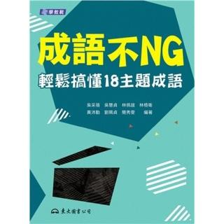 成語不NG:輕鬆搞懂18主題成語(含活動夾冊)