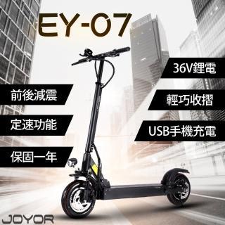【JOYOR】EY-7 48V鋰電 定速 搭配 500W電機 前後避震(電動滑板車)
