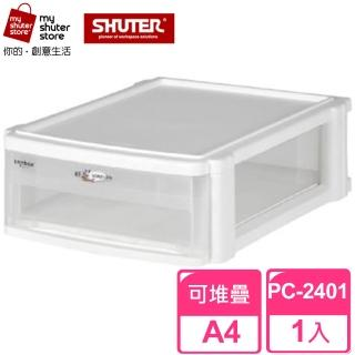 【SHUTER 樹德】魔法收納力玲瓏盒-A4 PC-2401 1入(文件櫃、文件收納)