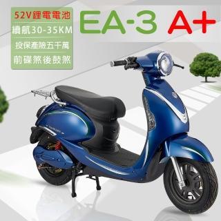 【e路通】EA-3 A+ 胖丁 52V 鋰電 高性能前後避震(電動車 電動自行車)