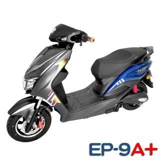 【e路通】EP-9 A+ 衝鋒戰士 52V鋰電 鼓煞剎車 直筒液壓前後避震(電動車 電動自行車)