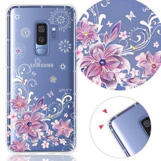 【YOURS】三星 Galaxy S9 Plus 奧地利彩鑽防摔手機殼-紫羅蘭(S9+)