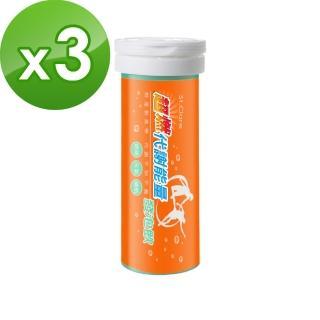 【即期品】St.Clare聖克萊爾 超燃代謝能量發泡飲(3入組)
