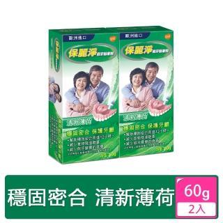 【保麗淨】假牙黏著劑-清新薄荷(60g x2入)