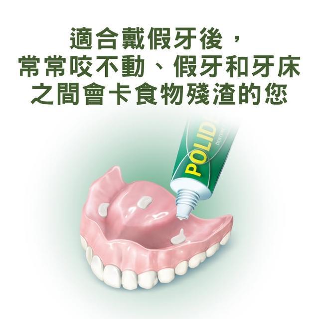 「假牙黏著劑」的圖片搜尋結果