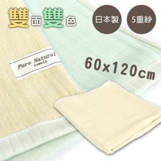 【日本JOGAN】日本五層紗雙面浴巾 60x120cm(四色)