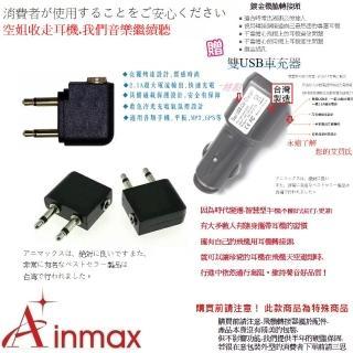 【Ainmax】搭飛機3.5mm耳機轉接頭 適用航空旅行(再送雙USB車充器)