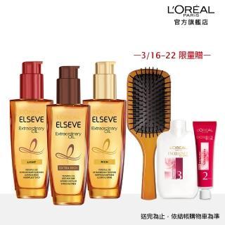 【LOREAL Paris 巴黎萊雅】金緻護髮精油3入組(金棕紅任選)