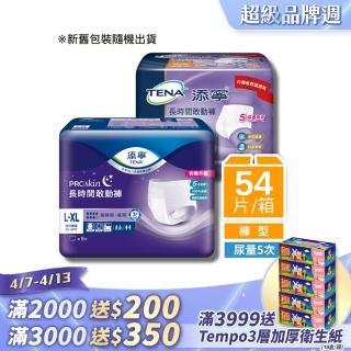 箱購【添寧】長時間敢動褲L-XL 9片x6包