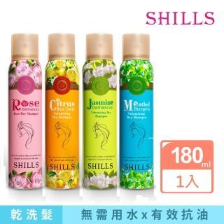 【SHILLS 舒兒絲】頂級香氛乾洗髮180ml(4款任選 去除油頭味)