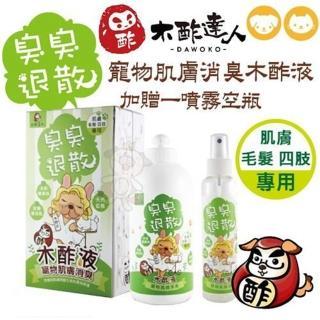 【木酢達人】臭臭退散《木酢液寵物肌膚消臭》500g(贈噴霧空瓶150g*1)