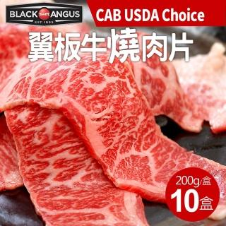 【築地一番鮮】1855濕式熟成U.S PRIME韓式牛燒肉片10盒(約200g/盒)