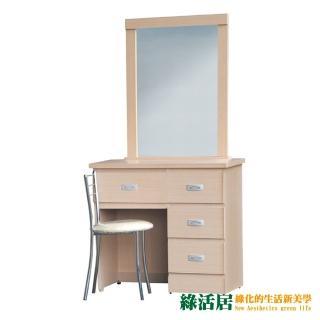 【綠活居】克禮爾   時尚2.7尺木紋立鏡式化妝台/鏡台組合(五色可選+含化妝椅)